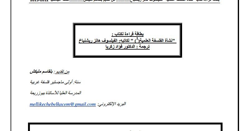 بطاقة قراءة لكتاب في الاتصال pdf