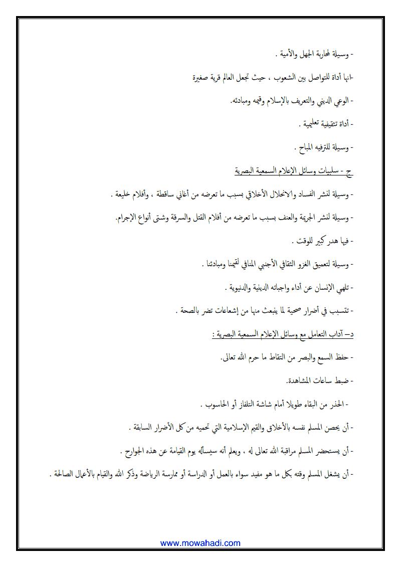 توجيهات الاسلام للاستفادة من وسائل الاعلام السمعية البصرية1