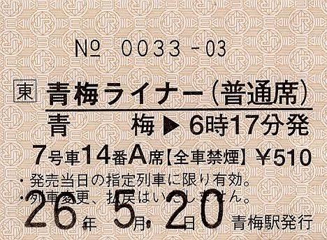 青梅ライナー券(普通席) 完全常備軟券 青梅駅