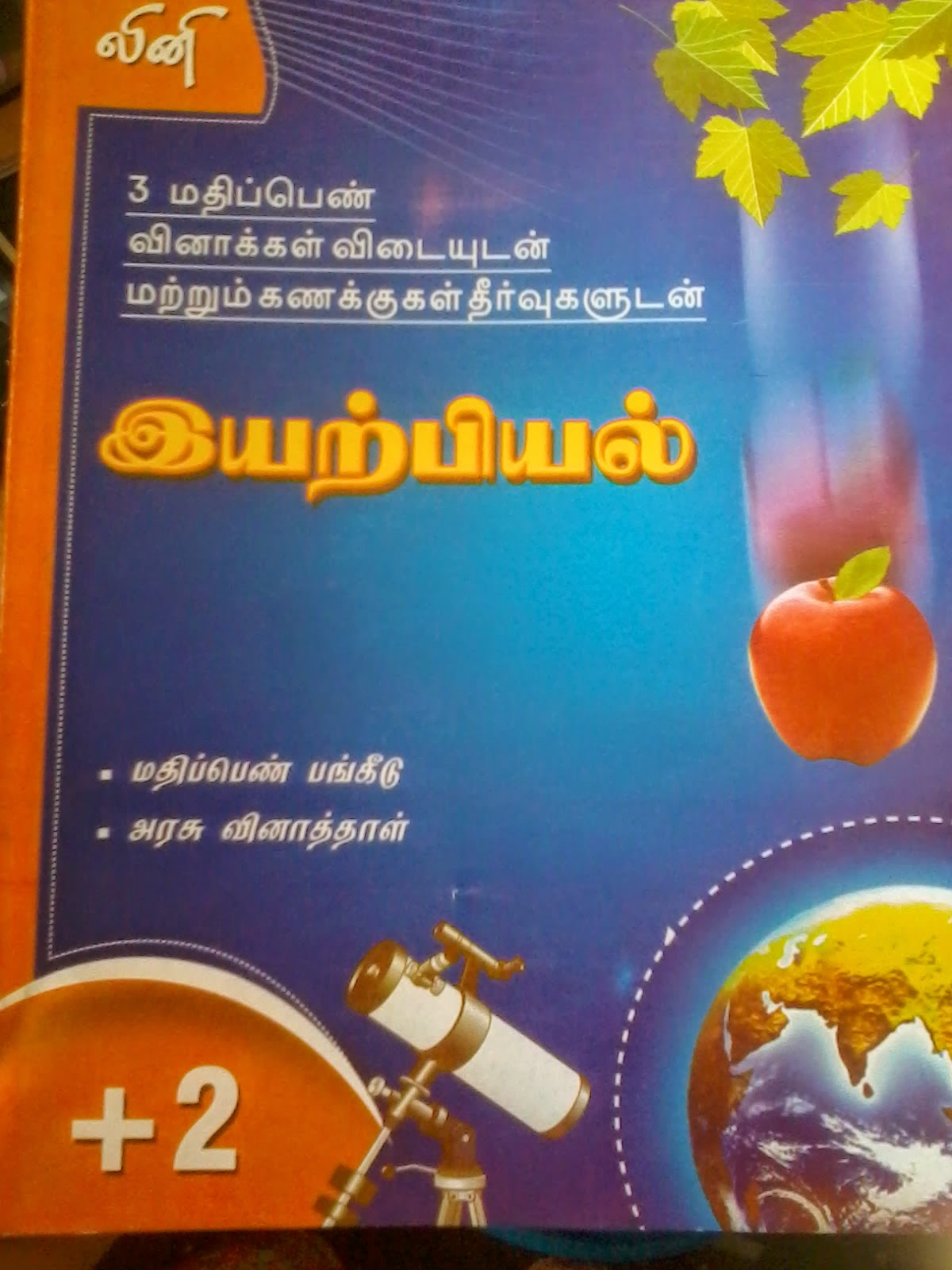 +2  Physics 3 Marks Question - Answer & Problems with Solutions [TM]  by  Lini