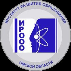 институт развития образования Омской области