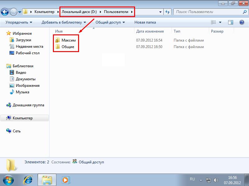 Где находится папка users windows 7