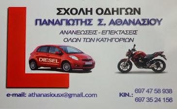 ΣΧΟΛΗ ΟΔΗΓΩΝ ΠΑΝΑΓΙΩΤΗΣ Σ. ΑΘΑΝΑΣΙΟΥ