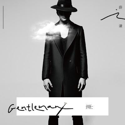 [EP] 紳士 Gentleman - 薛之謙Jacky Xue (mp3)