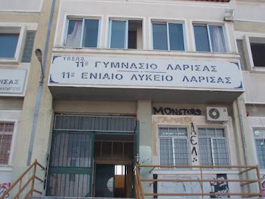 Tο 11ο ΛΥΚΕΙΟ ΛΑΡΙΣΑΣ