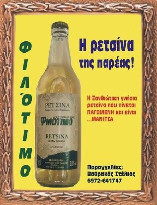 ΡΕΤΣΙΝΑ ΦΙΛΟΤΙΜΟ