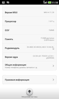 HTC-Incredible-S MIUI 4.11.28