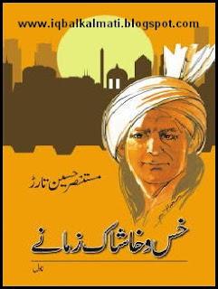 Khas-o-Khashak Zamane by Mustansar Hussain Tarar