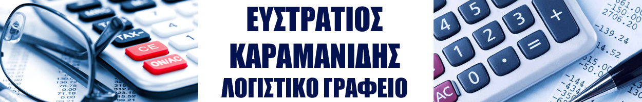 ΛΟΓΙΣΤΙΚΟ ΓΡΑΦΕΙΟ ΚΑΡΑΜΑΝΙΔΗΣ ΕΥΣΤΡΑΤΙΟΣ