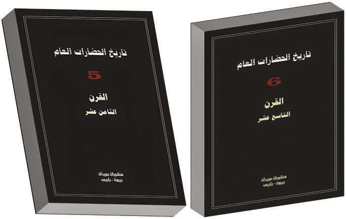 كتاب: موسوعة تاريخ الحضارات العام