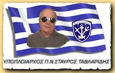 ΥΠΟΠΛΟΙΑΡΧΟΣ Π.Ν ΣΤΑΥΡΟΣ ΤΑΒΛΑΡΙΔΗΣ