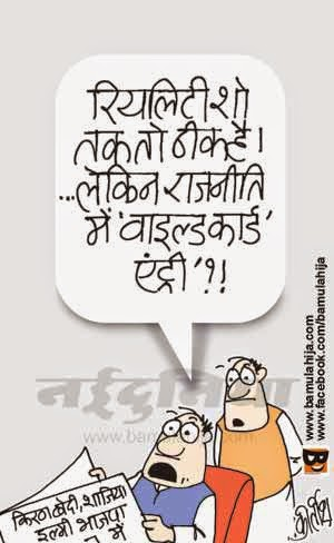 kiran bedi cartoon, bjp cartoon, cartoons on politics, indian political cartoon, Delhi election