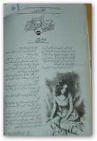 sshot 37 - Gulab sahaton ki navid novel by Maryam Aziz pdf.