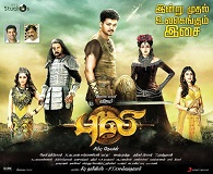 Puli 2015 Full Audio Songs With Lyric Video Mp3 Original ACDRip 320Kbps  Jukebox Vevo Youtube HD Watch Online Free Download
