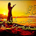 Good Morning Sms Urdu, Wishes Pictures