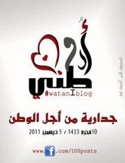المدونه مشتركه فى جداريه أدون وطنى