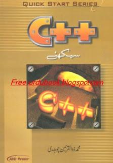 C ++ By Muhammad Zulqernain
