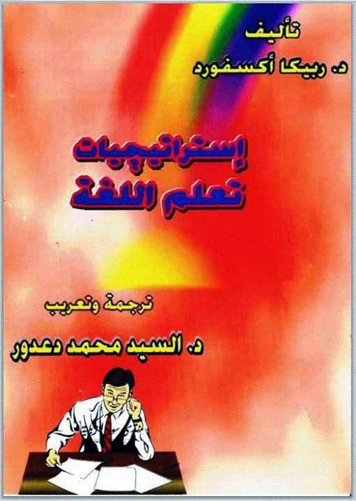 كتاب إستراتيجيات تعلم اللغة لـ ربيكا أكسفورد