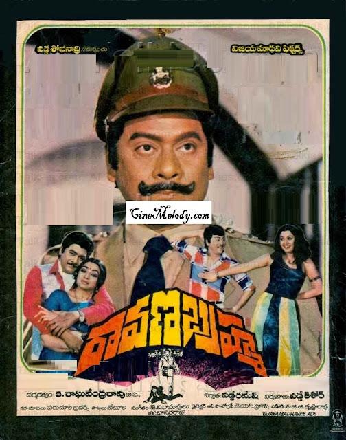 Ravana Brahma Telugu Mp3 Songs Free  Download  1986