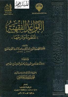 القواعد الفقهية المنظومة وشرحها - عبد الرحمن السعدي pdf