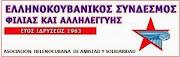 Ελληνοκουβανικός