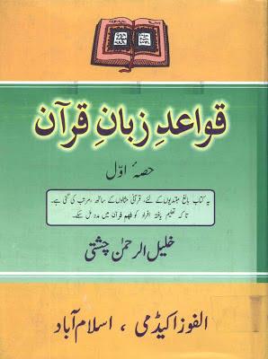 Urdu-Qawaid-Al-QURAAN