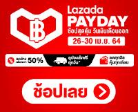 รับคูปองลดพิเศษ ส่งฟรี และอื่นๆ #Lazada