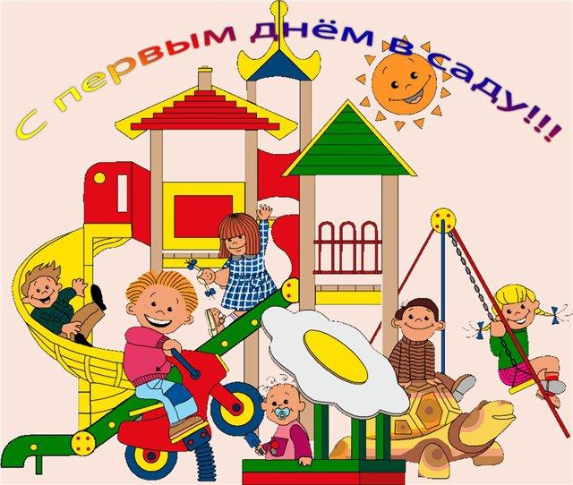 День семьи и семейных ценностей