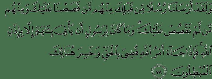 Surat Al Mu'min Ayat 78