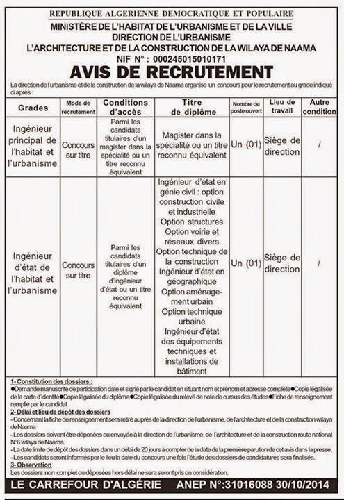 اعلان توظيف و عمل مديرية التعمير النعامة أكتوبر 2014