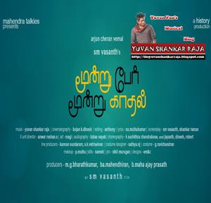 Moondru Per Moondru Kadhal Music Box, Watch Online Moondru Per Moondru Kadhal Songs