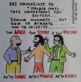 Judas, Adolf, Ephialtes