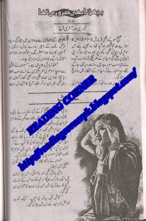 Kutab Khana: Bicharna bhi zaroori tha by Huma Rao Last Part pdf.