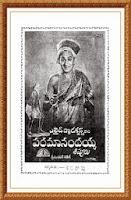 Paramanandayya Sishyulu Old Telugu Mp3 Songs
