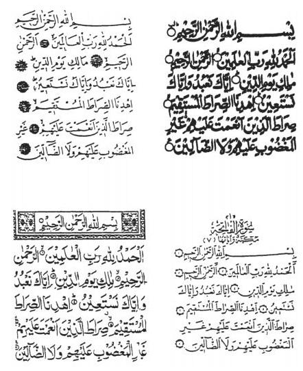 Contoh Kesalahan Cetakan Al-Quran 4