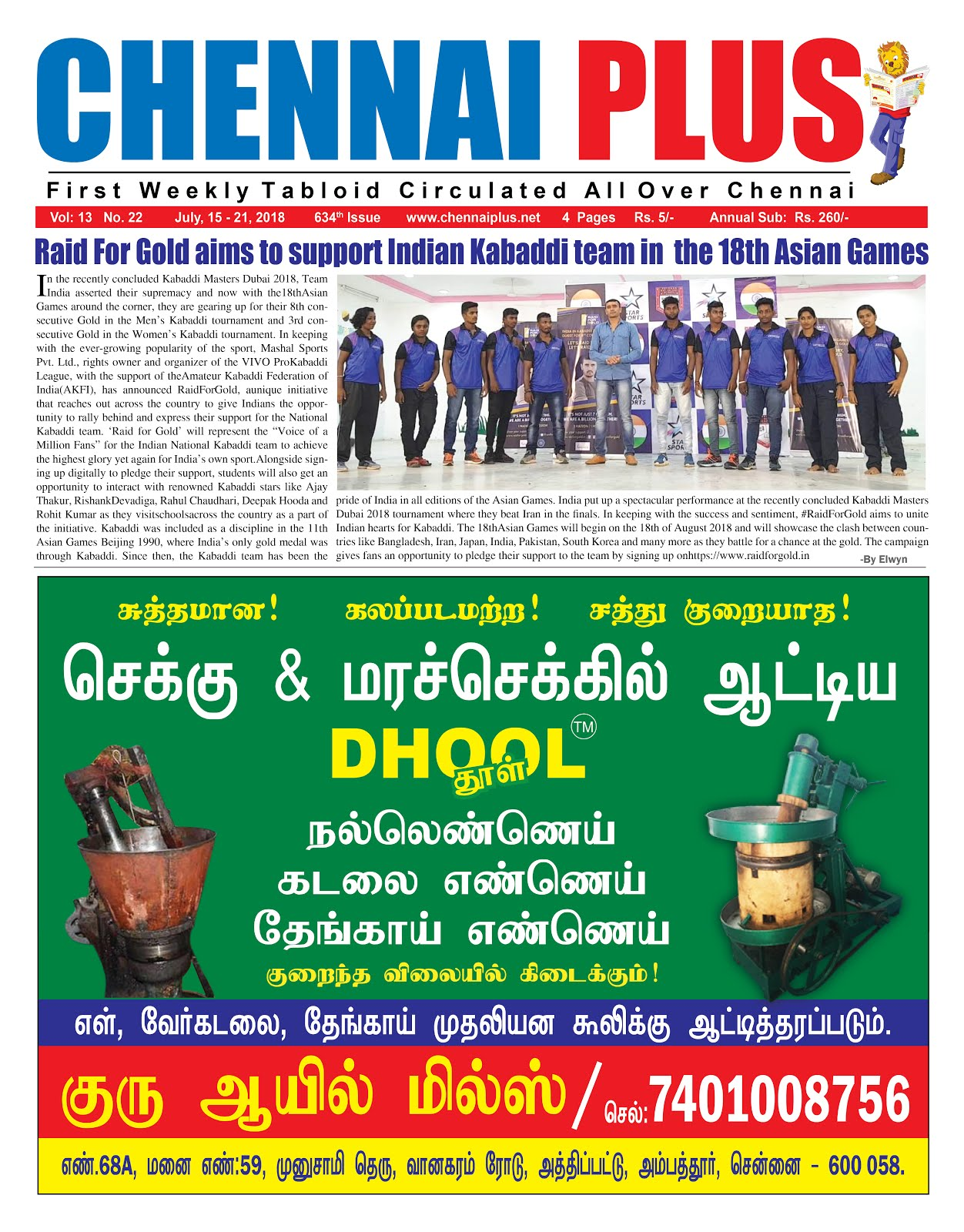 Chennai Plus_15.07.2018_Issue
