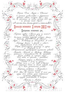 Приглашения на свадьбу шаблоны.
