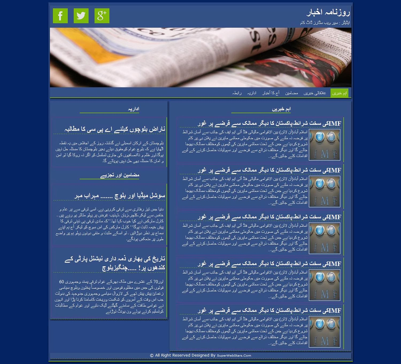 pakistani websites for essays