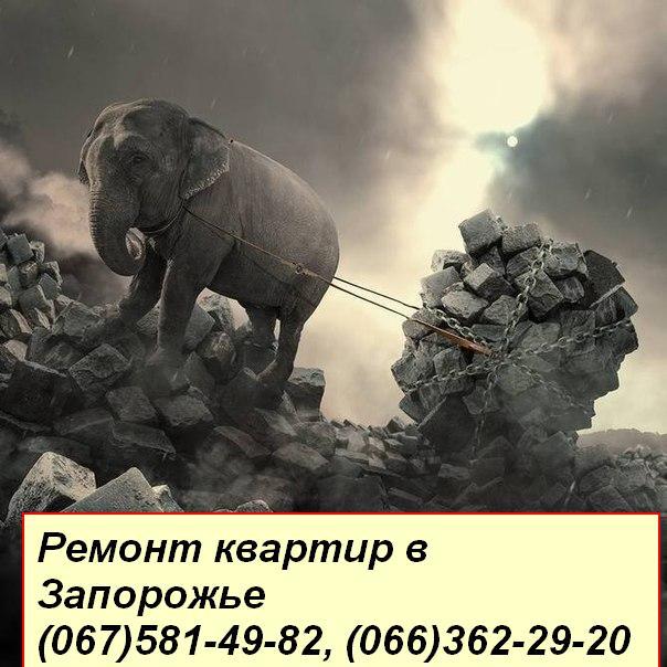 Ремонт квартир в Запорожье. Быстро и с экономией Вашего времени. Звоните сейчас!