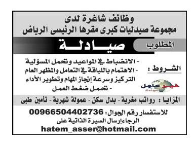 وظائف الاهرام الحكومية والخاصة داخل مصر وخارجها منشور اليوم 24 / 7 / 2015