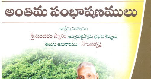 Arunachala And Ramana Maharshi New Telugu Book