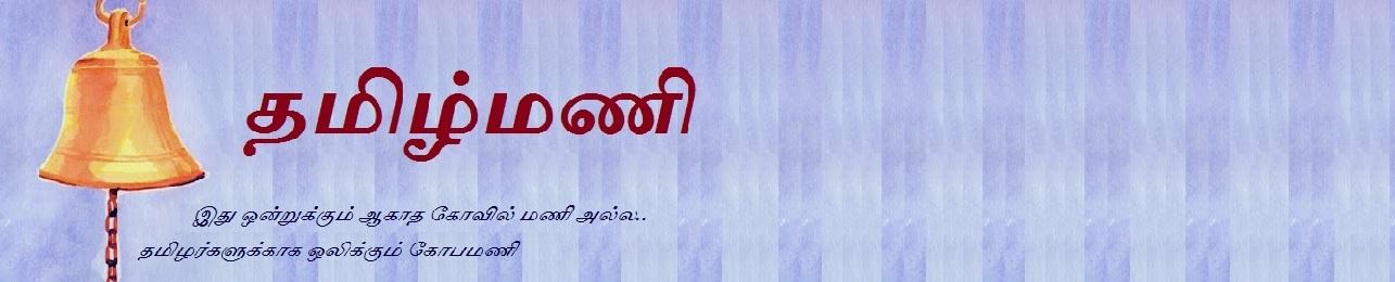 தமிழ்மணி