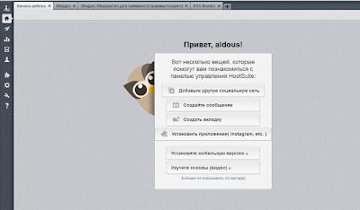 HootSuit панель программы