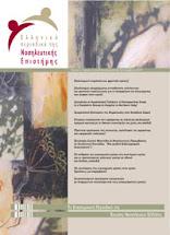 ΕΛΛΗΝΙΚΟ ΠΕΡΙΟΔΙΚΟ ΤΗΣ ΝΟΣΗΛΕΥΤΙΚΗΣ ΕΠΙΣΤΗΜΗΣ (τόμος 4 τεύχος 3)