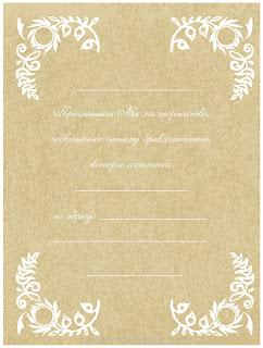 приглашения на свадьбу бесплатно.