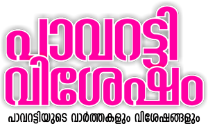 Pavaratty News - പാവറട്ടി വിശേഷം
