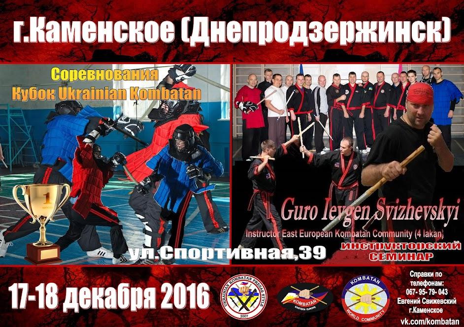 Ukrainian Kombatan Presas Style