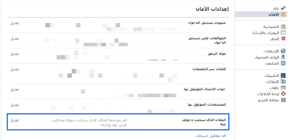 اختراق فيسبوك - حسابي مخترق - فيسبوك اختراق - التجسس في فيسبوك - حسابي يتم التجسس عليه - هل حسابي مخترق - هل حسابي يتم التجسس عليه - التجسس موقع فيسبوك - حساب