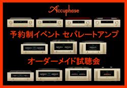 【予約制イベント】Accuphase セパレートアンプ・オーダーメイド試聴会