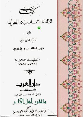 الألفاظ الفارسية المعربة - السيد ادّى شير pdf
